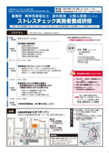 ストレスチェック実施者養成研修大阪