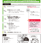 ストレスチェック実施者養成研修東京