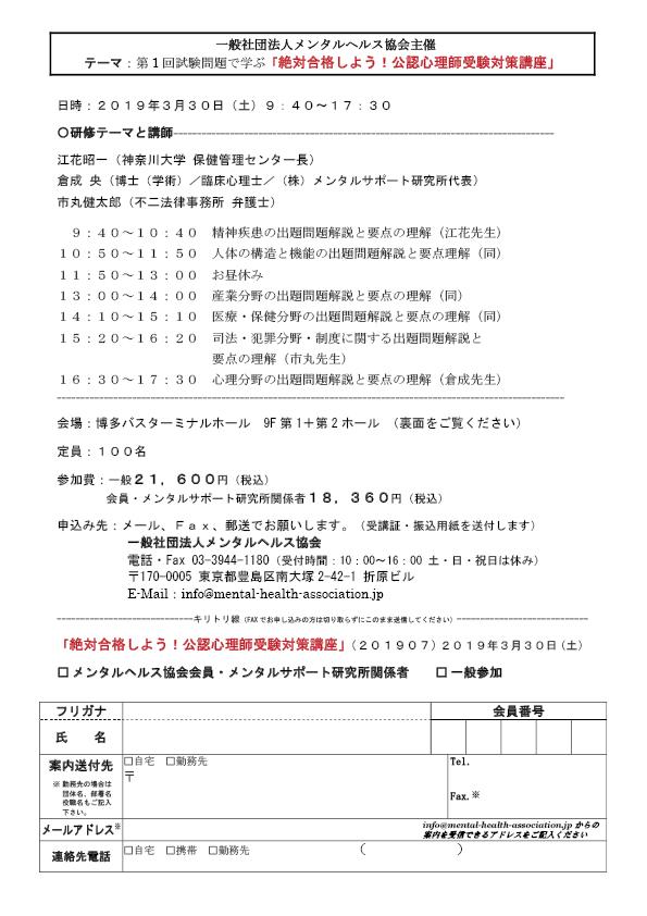 201907受験対策講座福岡