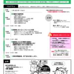 ストレスチェック実施者養成研修20190421